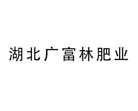 湖北广富林肥业有限公司