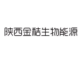 陕西金秸生物能源有限公司