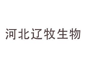 河北辽牧生物科技有限公司