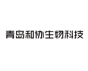 青岛和协生物科技有限公司
