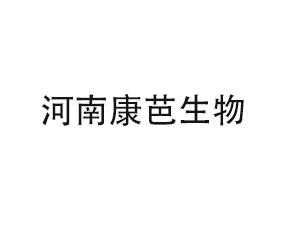 河南康芭生物科技有限公司