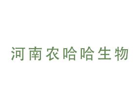 河南农哈哈生物技术有限公司