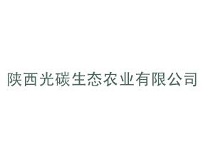陕西光碳生态农业有限公司