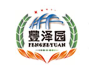 重庆丰泽园肥业有限公司