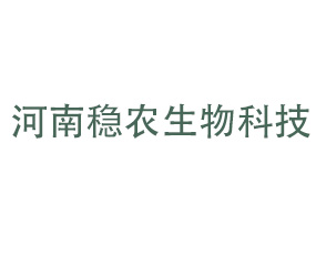 河南稳农生物科技有限公司