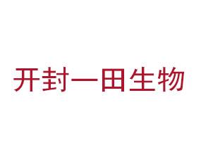 开封一田生物科技有限公司