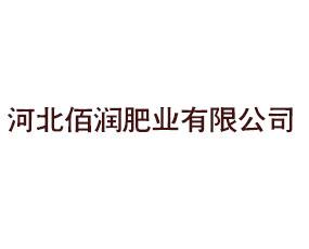 河北佰润肥业有限公司