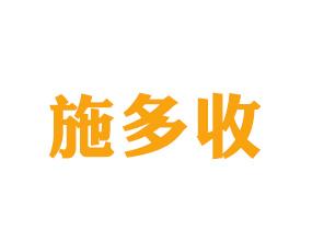 重庆施多收科技有限公司