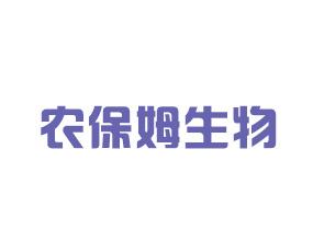 内蒙古农保姆生物科技服务有限公司