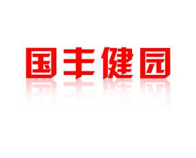 河南省国丰健园农业科技有限公司