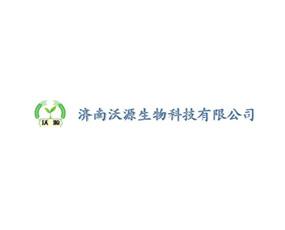 济南沃源生物技术有限公司