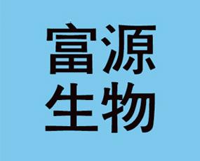 郑州富源生物科技有限公司