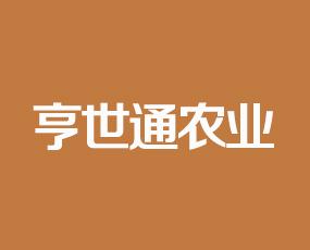 河北亨世通农业科技有限公司