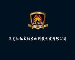 黑龙江红太阳生物科技开发有限公司