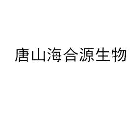 唐山海合源生物科技有限公司