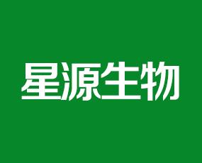 宁夏星源生物科技有限公司