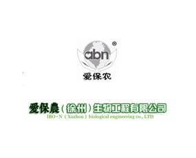 爱保农(徐州)生物工程有限公司