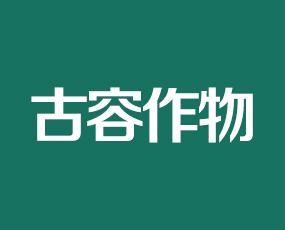 吉林古容作物科技有限公司