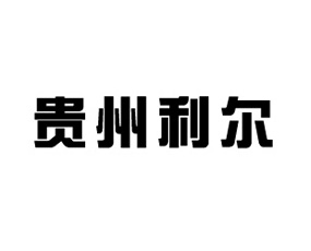 贵州利尔化工有限公司