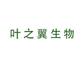 河南叶之翼生物科技有限公司