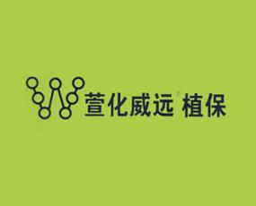 郑州萱化威远农业科技有限公司
