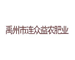 禹州市连众益农肥业有限公司
