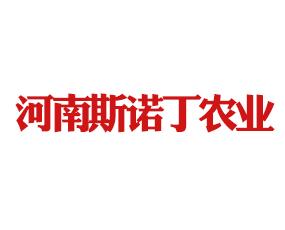 河南斯诺丁农业科技有限公司
