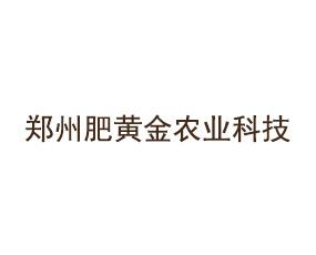 郑州肥黄金农业科技有限公司