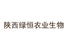 陕西绿恒农业生物科技有限公司