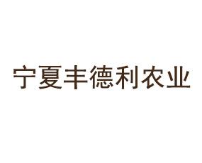 宁夏丰德利农业发展有限公司