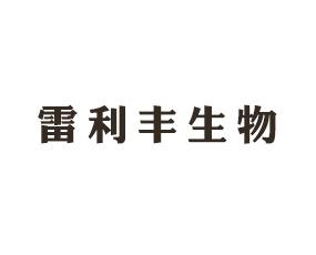 山西雷利丰生物科技有限公司