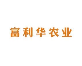 四川富利华农业科技有限公司