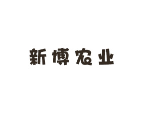 河北新博农业科技有限公司