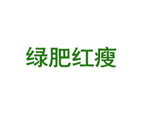山东绿肥红瘦农业科技有限公司