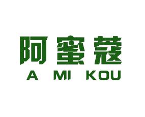 阿蜜蔻(青岛)生物科技有限公司