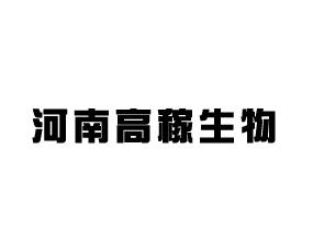 河南高稼生物技術有限公司