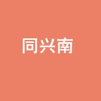 同興南(北京)生物科技有限公司