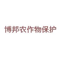 鄢陵博邦農作物保護有限公司