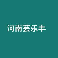 河南蕓樂豐農業科技有限公司