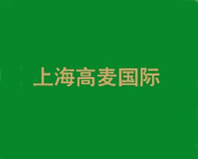 上海高麦国际贸易有限公司