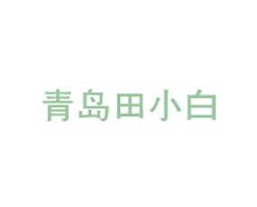 青�u田小白作物保�o有限公司