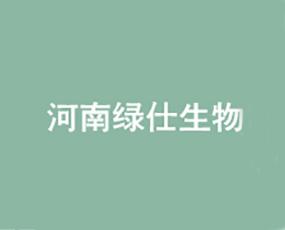 河南绿仕生物科技有限公司