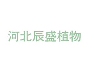 河北辰盛植物营养素科技有限公司
