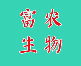 淮阳县富农生物科技有限公司
