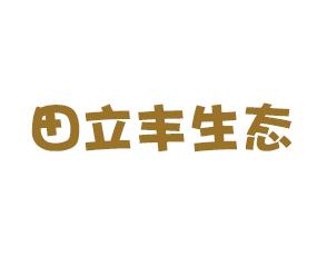 山东田立丰生态肥业有限公司