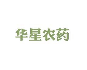 石家庄市华星农药有限公司