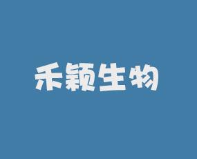 河南禾穎生物技術有限公司