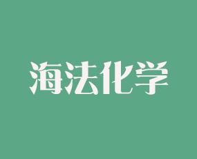 海法亚姆化工(青岛)有限公司