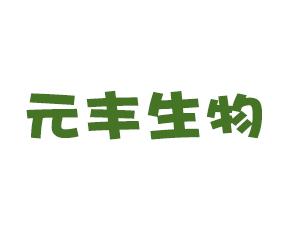 安阳元丰生物科技有限公司