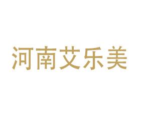 河南艾乐美农业科技有限公司